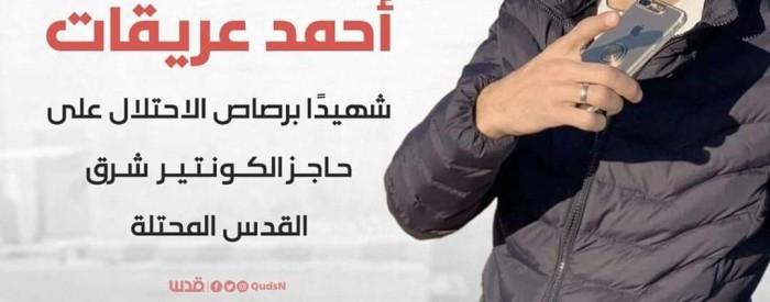 ahmed eriqat